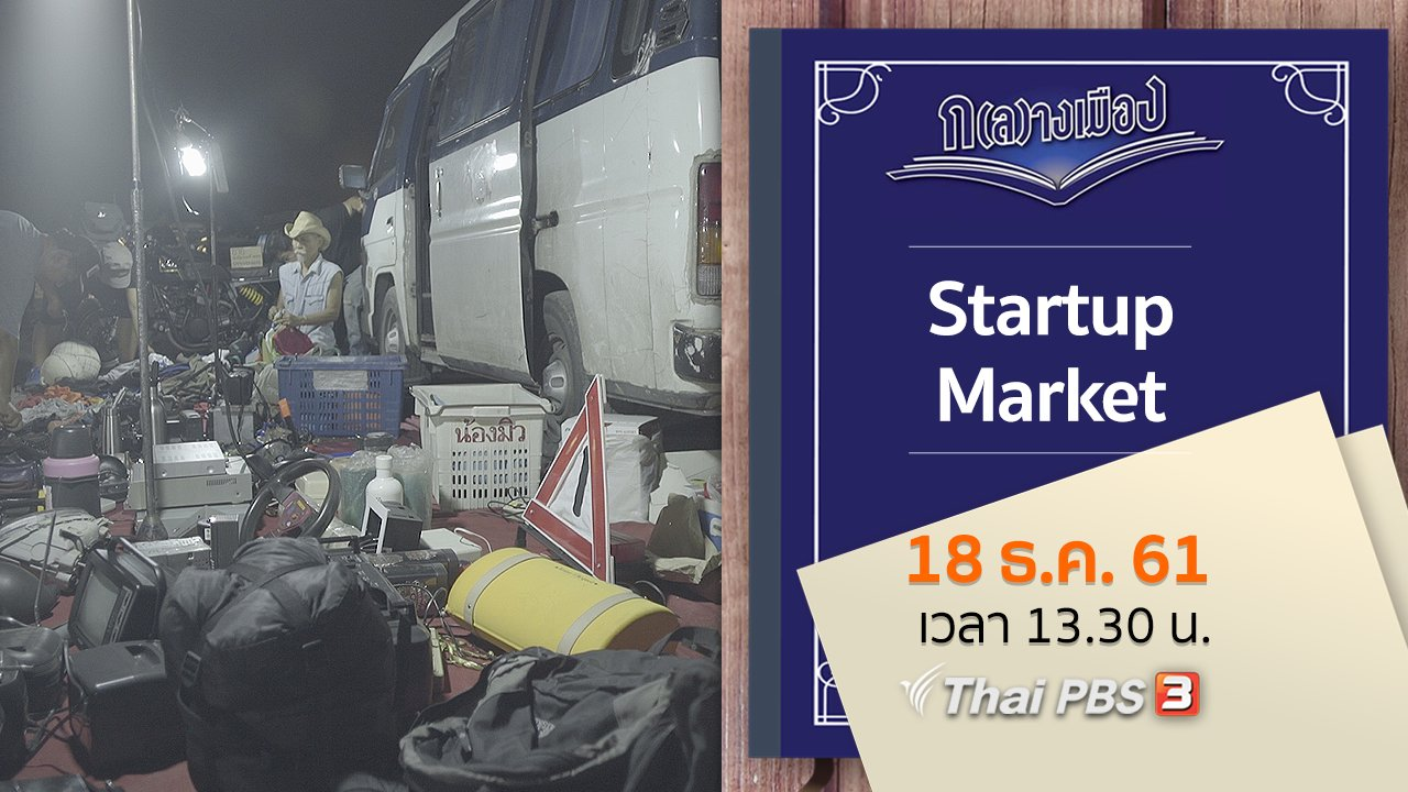 ก(ล)างเมือง - Startup Market