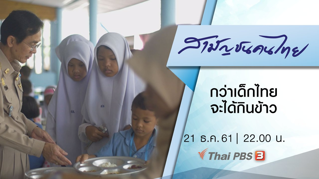 สามัญชนคนไทย - กว่าเด็กไทยจะได้กินข้าว