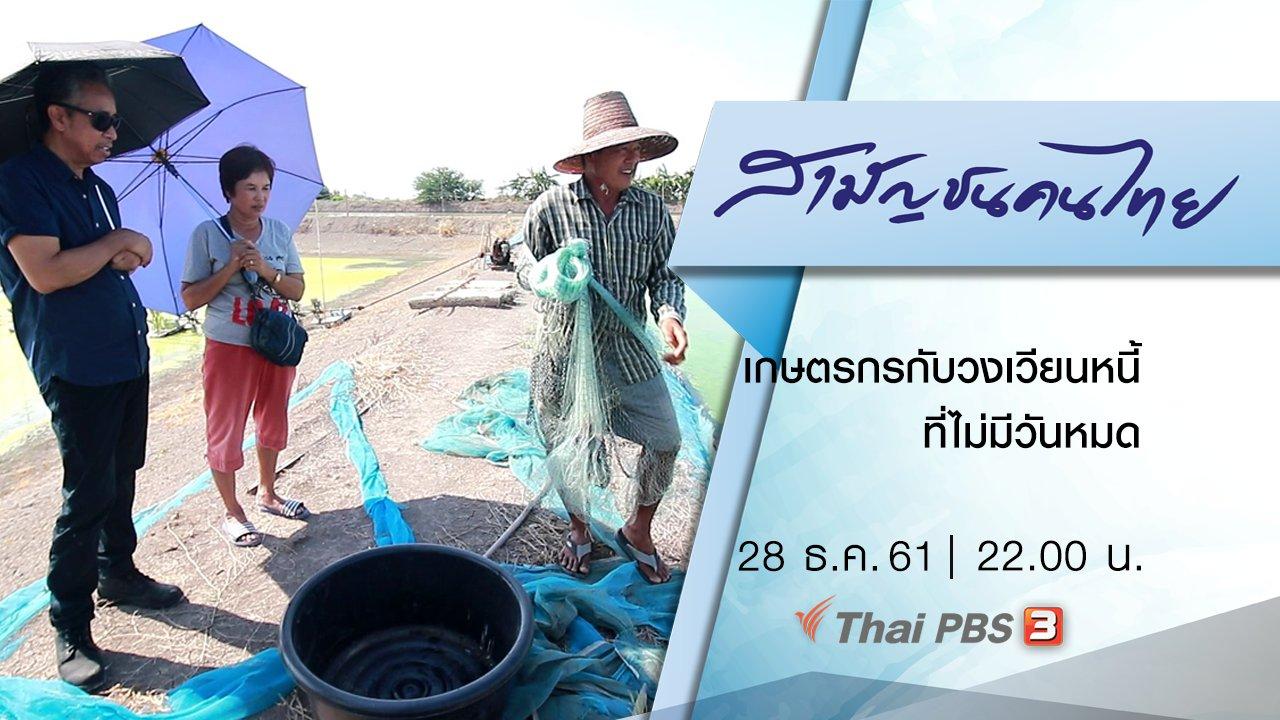 สามัญชนคนไทย - เกษตรกรกับวงเวียนหนี้ ที่ไม่มีวันหมด