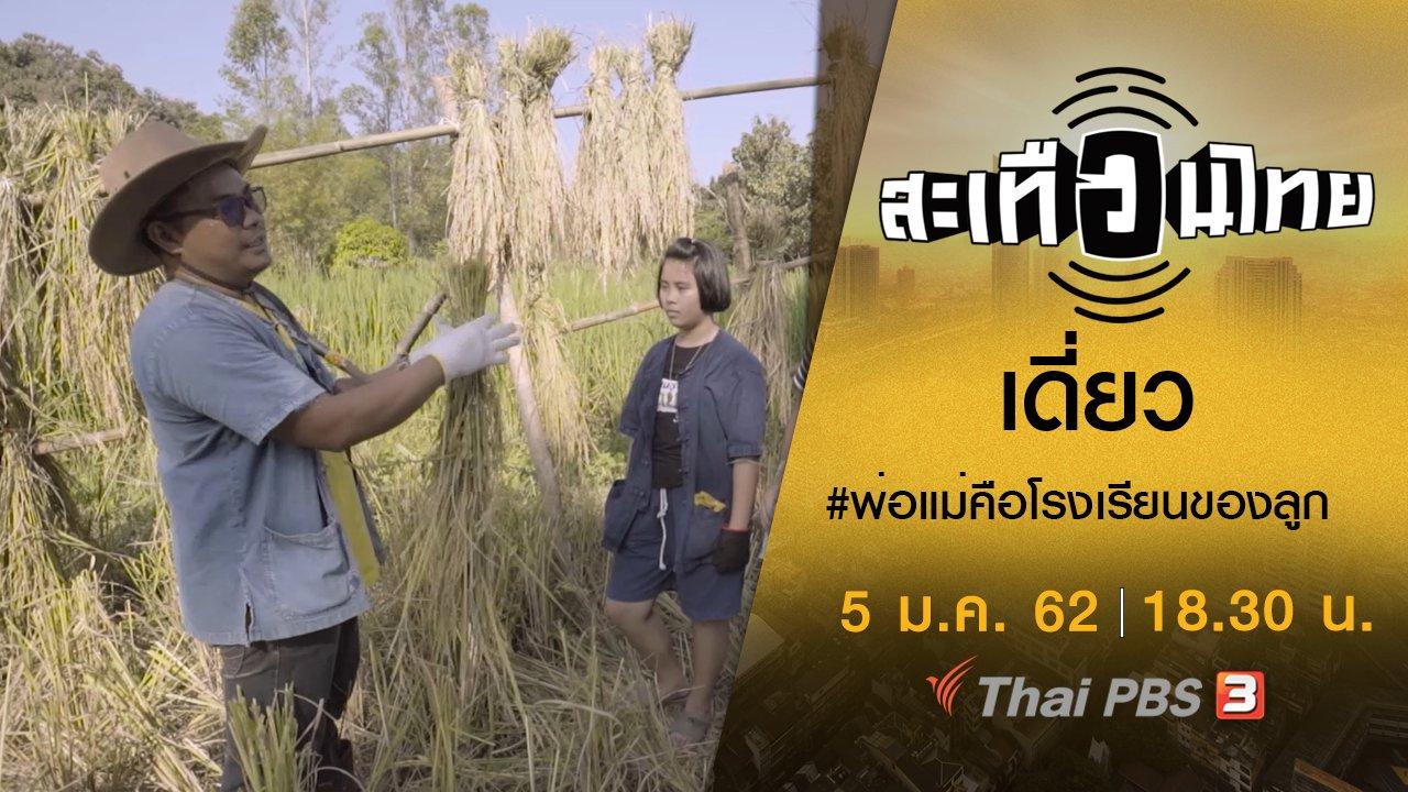 สะเทือนไทย - เดี่ยว #พ่อแม่คือโรงเรียนของลูก