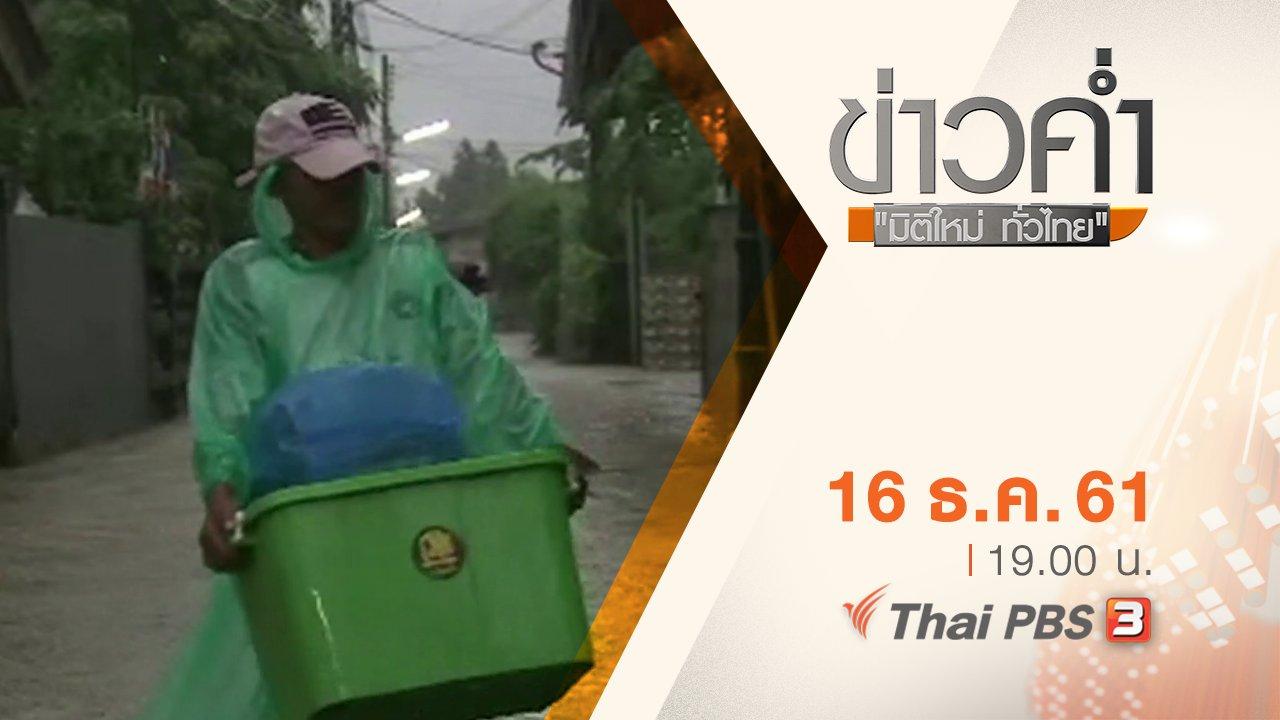 ข่าวค่ำ มิติใหม่ทั่วไทย - ประเด็นข่าว ( 16 ธ.ค. 61)