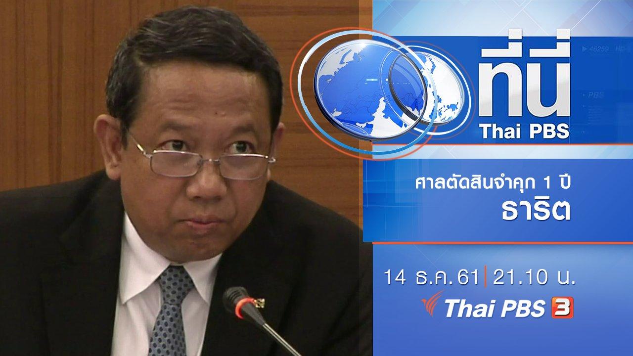 ที่นี่ Thai PBS - ประเด็นข่าว ( 14 ธ.ค. 61)