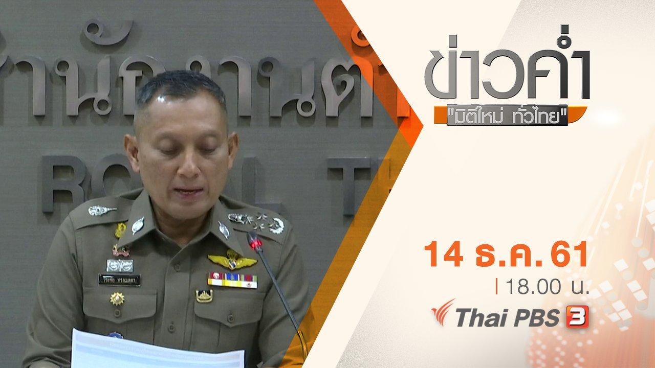 ข่าวค่ำ มิติใหม่ทั่วไทย - ประเด็นข่าว ( 14 ธ.ค. 61)