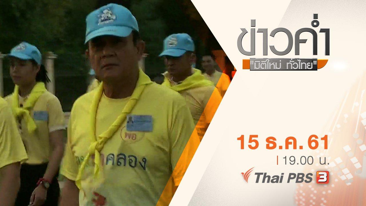 ข่าวค่ำ มิติใหม่ทั่วไทย - ประเด็นข่าว ( 15 ธ.ค. 61)