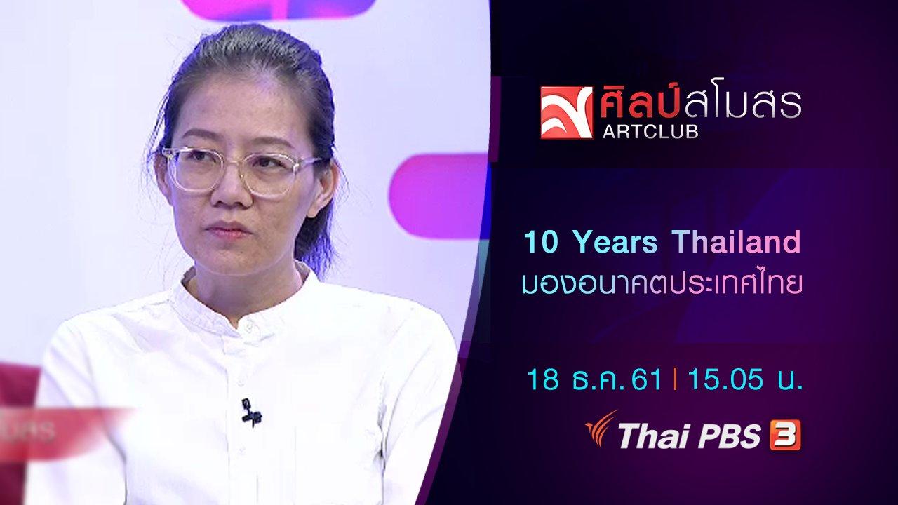 ศิลป์สโมสร - 10 Years Thailand มองอนาคตประเทศไทย