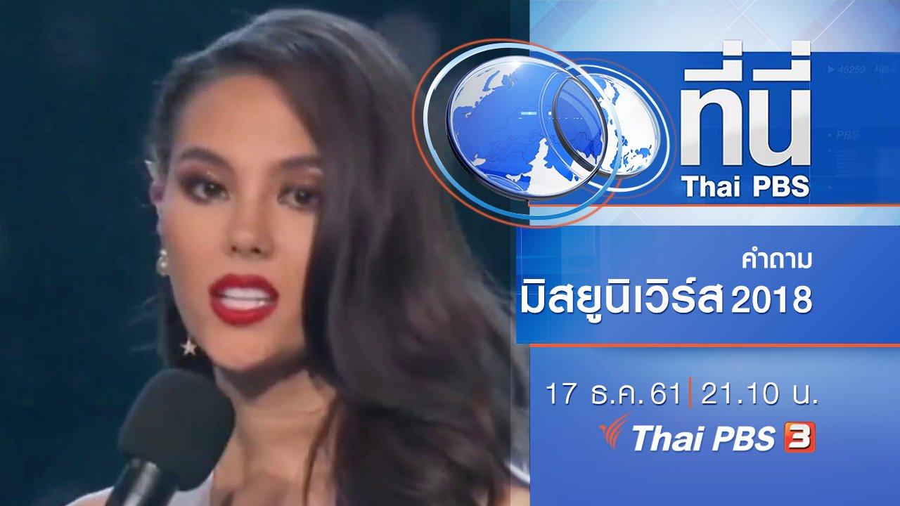 ที่นี่ Thai PBS - ประเด็นข่าว ( 17 ธ.ค. 61)