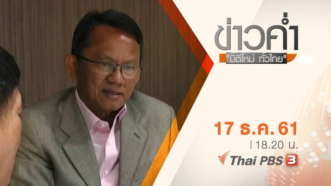 ข่าวค่ำ มิติใหม่ทั่วไทย - ประเด็นข่าว ( 17 ธ.ค. 61)