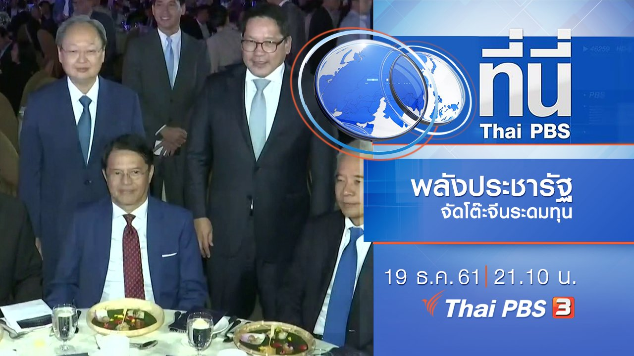 ที่นี่ Thai PBS - ประเด็นข่าว ( 19 ธ.ค. 61)