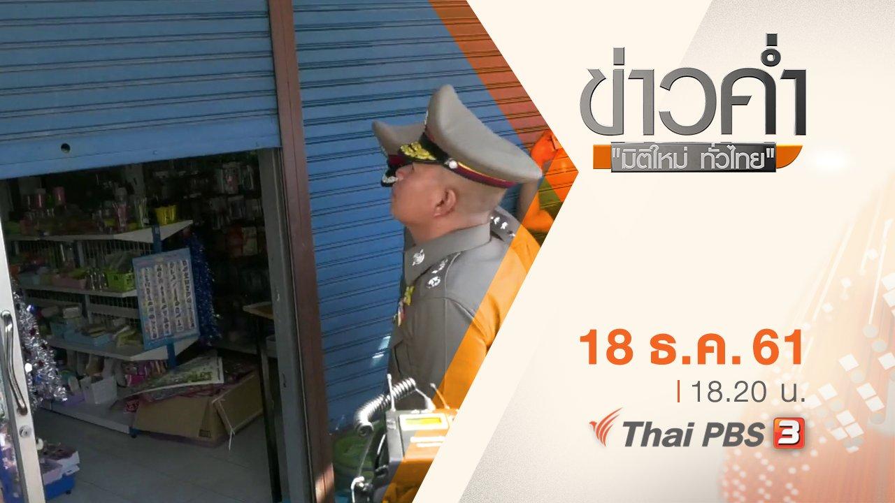 ข่าวค่ำ มิติใหม่ทั่วไทย - ประเด็นข่าว ( 19 ธ.ค. 61)
