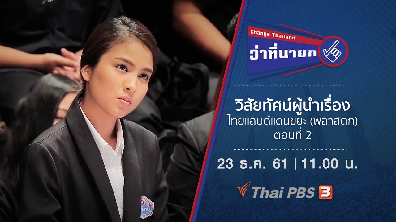 Change Thailand ว่าที่นายก - วิสัยทัศน์ผู้นำเรื่องไทยแลนด์แดนขยะ (พลาสติก) ตอนที่ 2