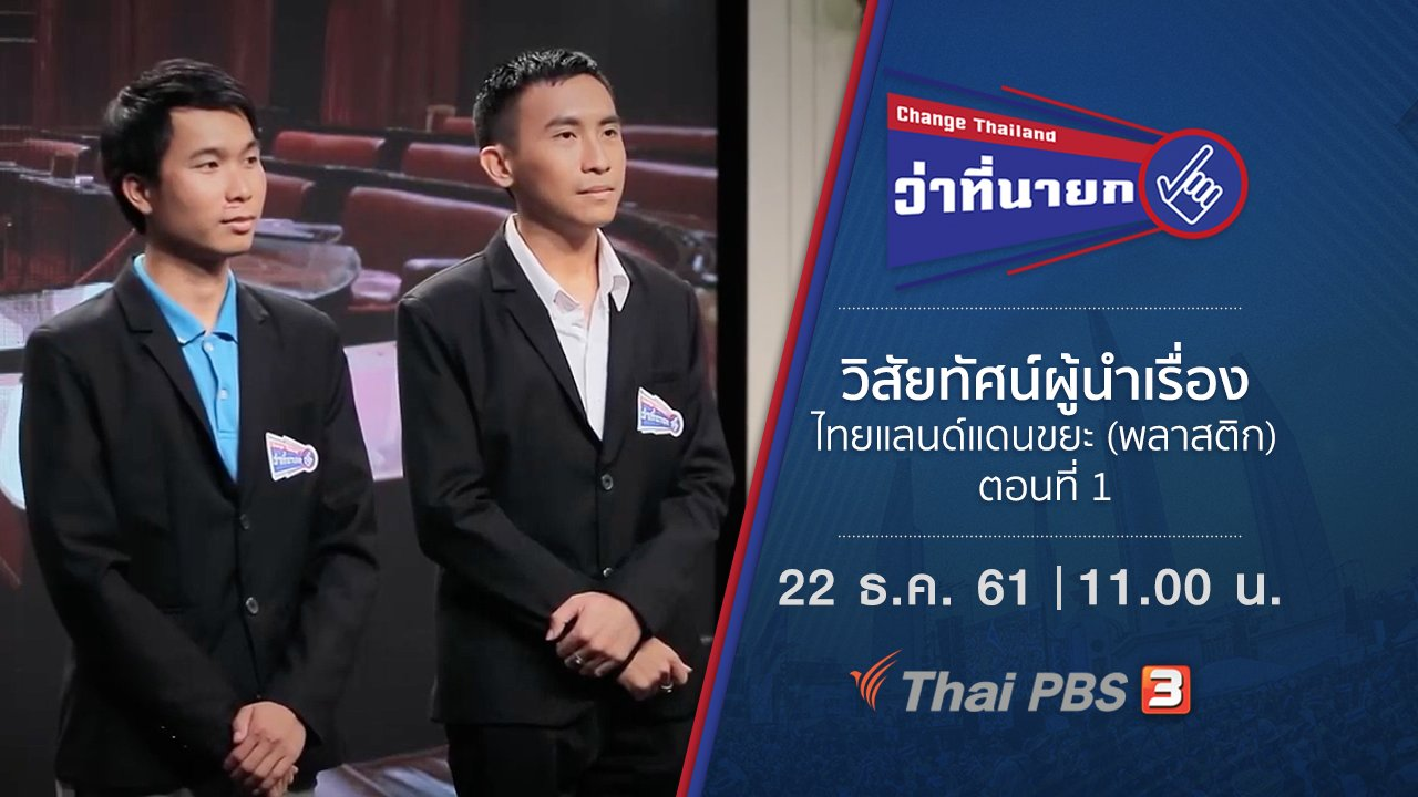 Change Thailand ว่าที่นายก - วิสัยทัศน์ผู้นำเรื่องไทยแลนด์แดนขยะ (พลาสติก) ตอนที่ 1