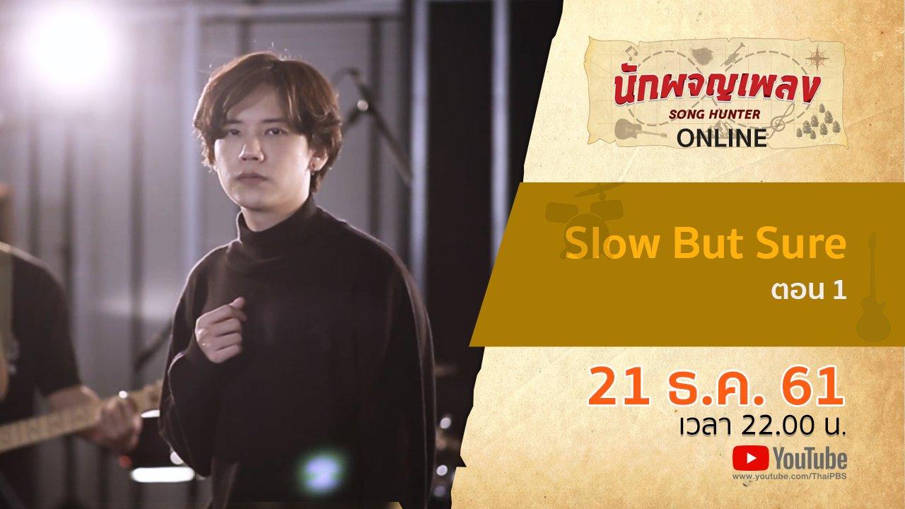 นักผจญเพลง - Slow But Sure ตอน 1
