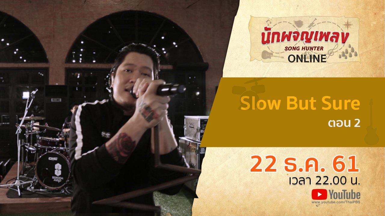 นักผจญเพลง - Slow But Sure ตอน 2