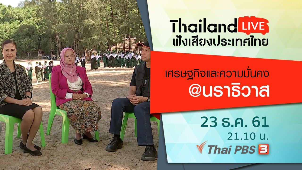 ฟังเสียงประเทศไทย - เศรษฐกิจและความมั่นคง@นราธิวาส