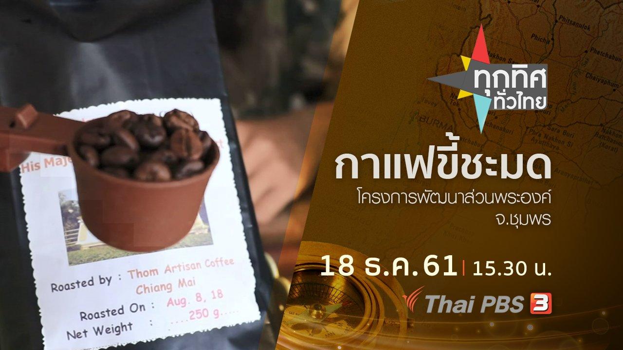 ทุกทิศทั่วไทย - ประเด็นข่าว ( 18 ธ.ค. 61)