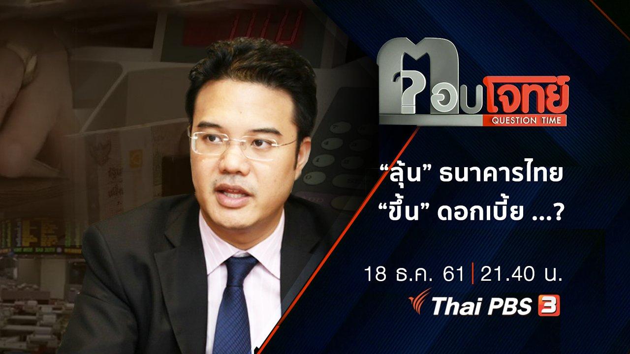 """ตอบโจทย์ - """"ลุ้น"""" ธนาคารไทย """"ขึ้น"""" ดอกเบี้ย ...? """"เฮ"""" คนออม """"อ่วม"""" คนกู้"""