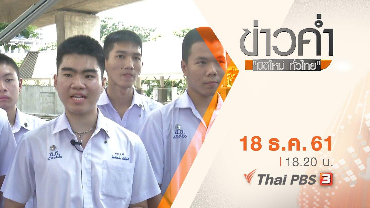 ข่าวค่ำ มิติใหม่ทั่วไทย - ประเด็นข่าว ( 18 ธ.ค. 61)
