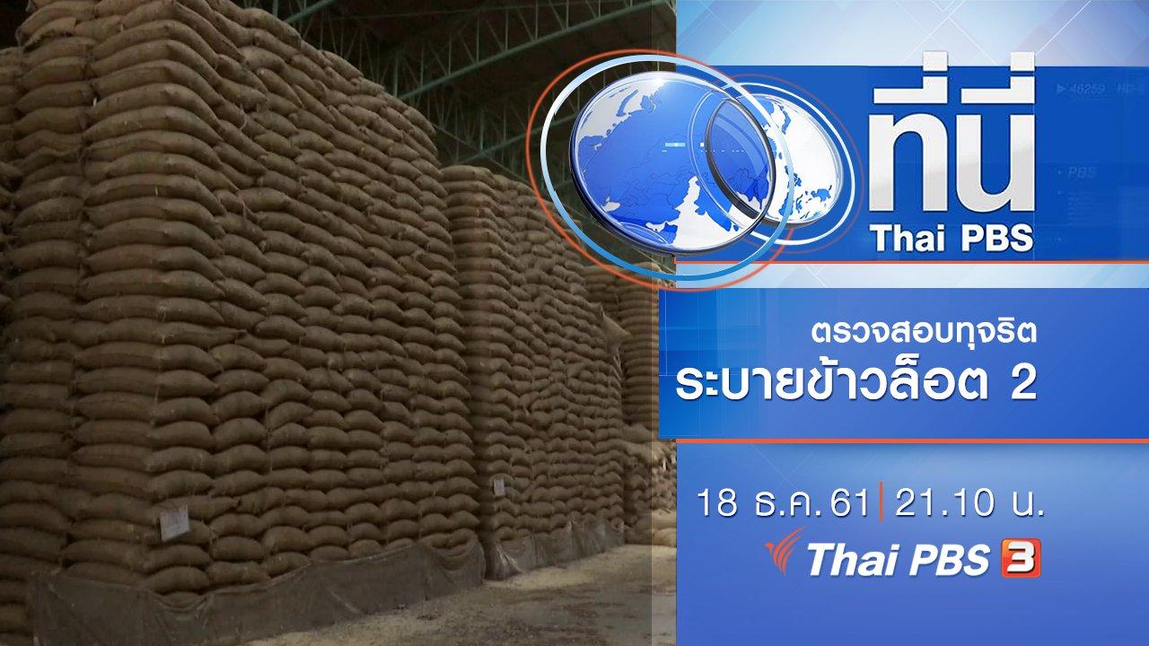 ที่นี่ Thai PBS - ประเด็นข่าว ( 18 ธ.ค. 61)