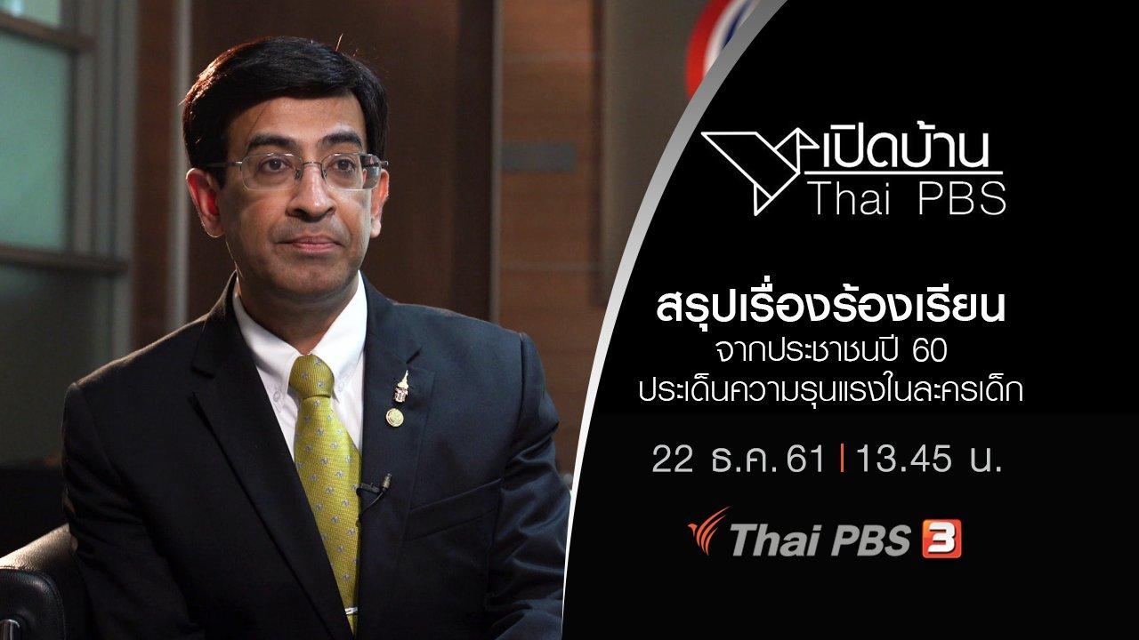 เปิดบ้าน Thai PBS - สรุปเรื่องร้องเรียนจากประชาชนปี 60 ประเด็นความรุนแรงในละครเด็ก