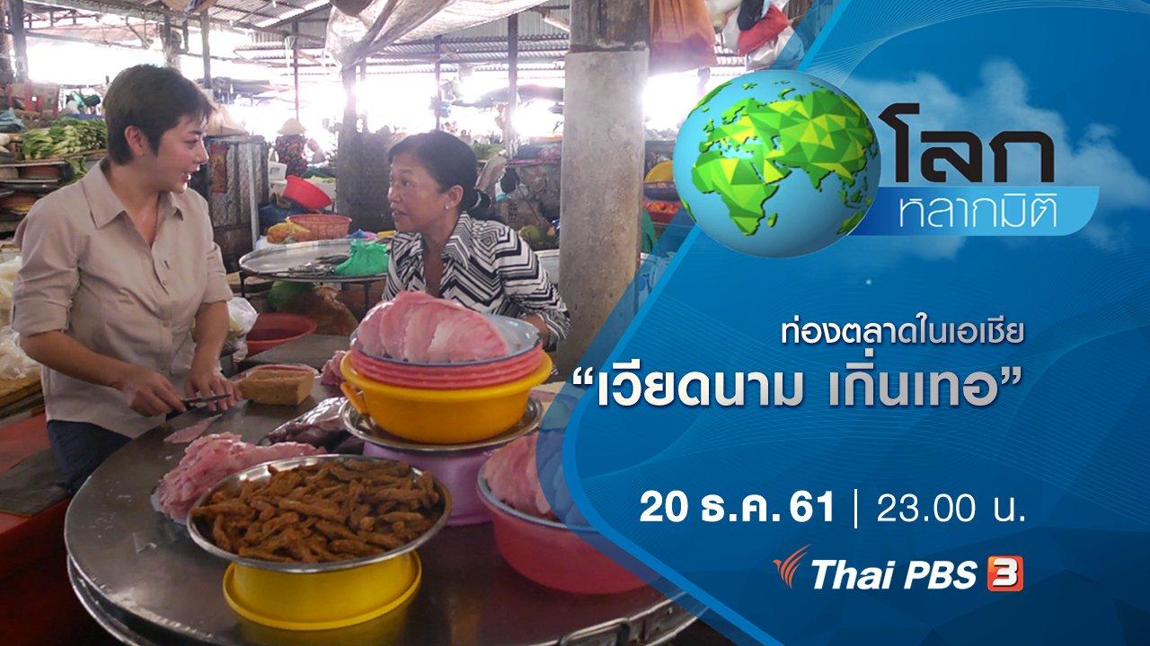 โลกหลากมิติ - ท่องตลาดในเอเชีย ตอน เวียดนาม เกิ่นเทอ