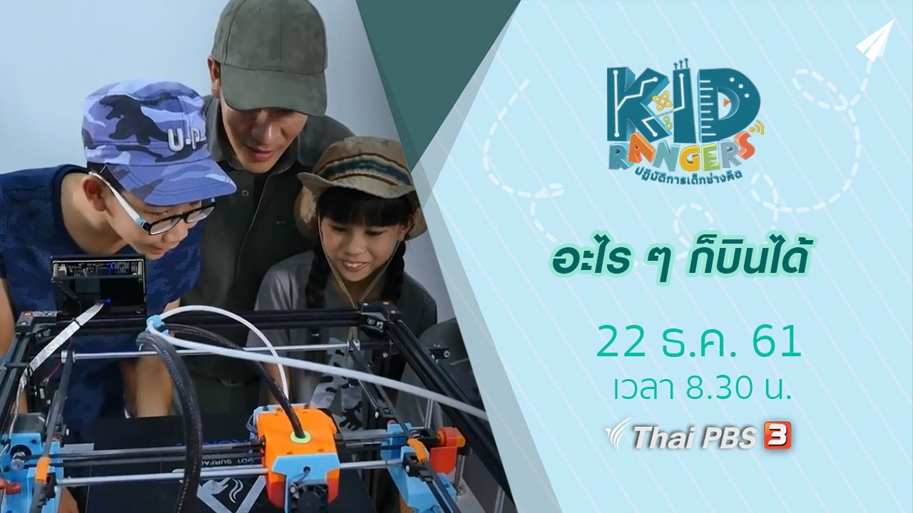 Kid Rangers ปฏิบัติการเด็กช่างคิด - อะไร ๆ ก็บินได้