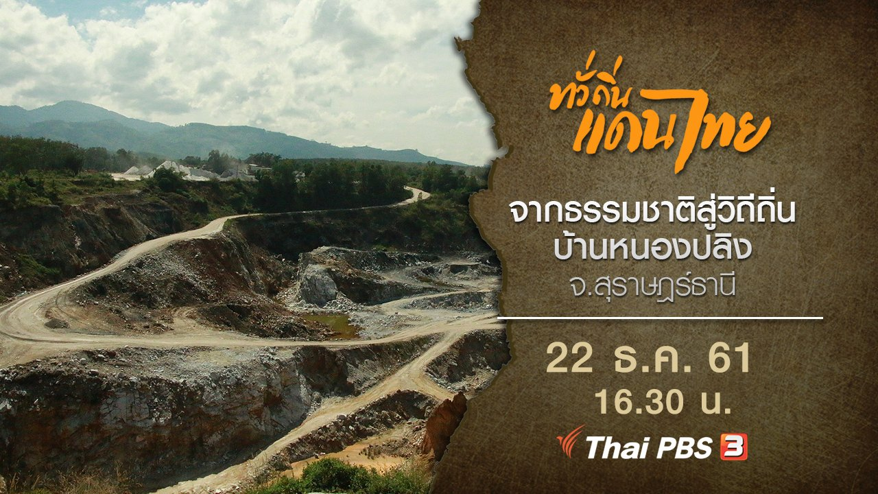 ทั่วถิ่นแดนไทย - จากธรรมชาติสู่วิถีถิ่น บ้านหนองปลิง จ.สุราษฎร์ธานี