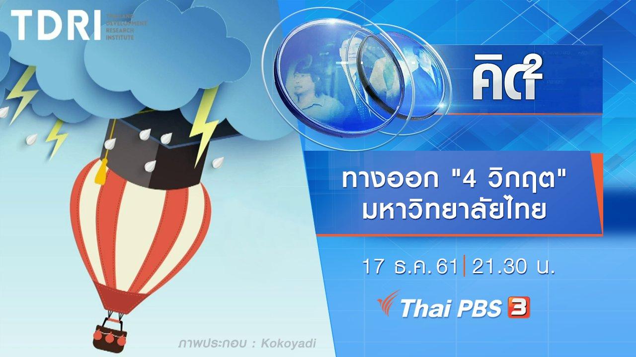 """คิดยกกำลัง 2 - ทางออก """"4 วิกฤต"""" มหาวิทยาลัยไทย"""