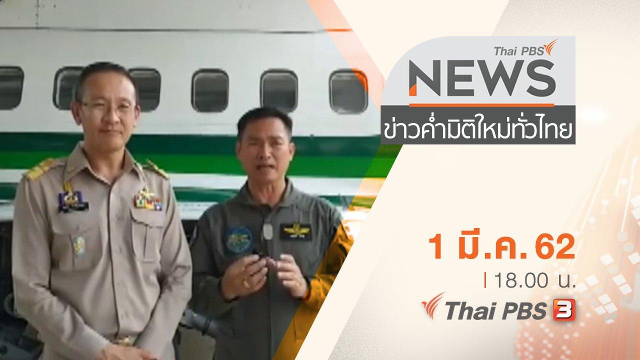 ข่าวค่ำ มิติใหม่ทั่วไทย - ประเด็นข่าว (1 มี.ค. 62)