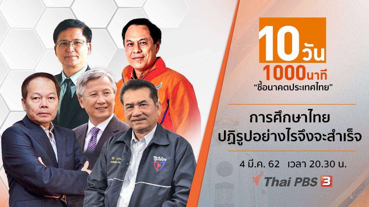10 วัน 1000 นาที ชี้อนาคตประเทศไทย - การศึกษาไทย ปฏิรูปอย่างไรจึงจะสำเร็จ