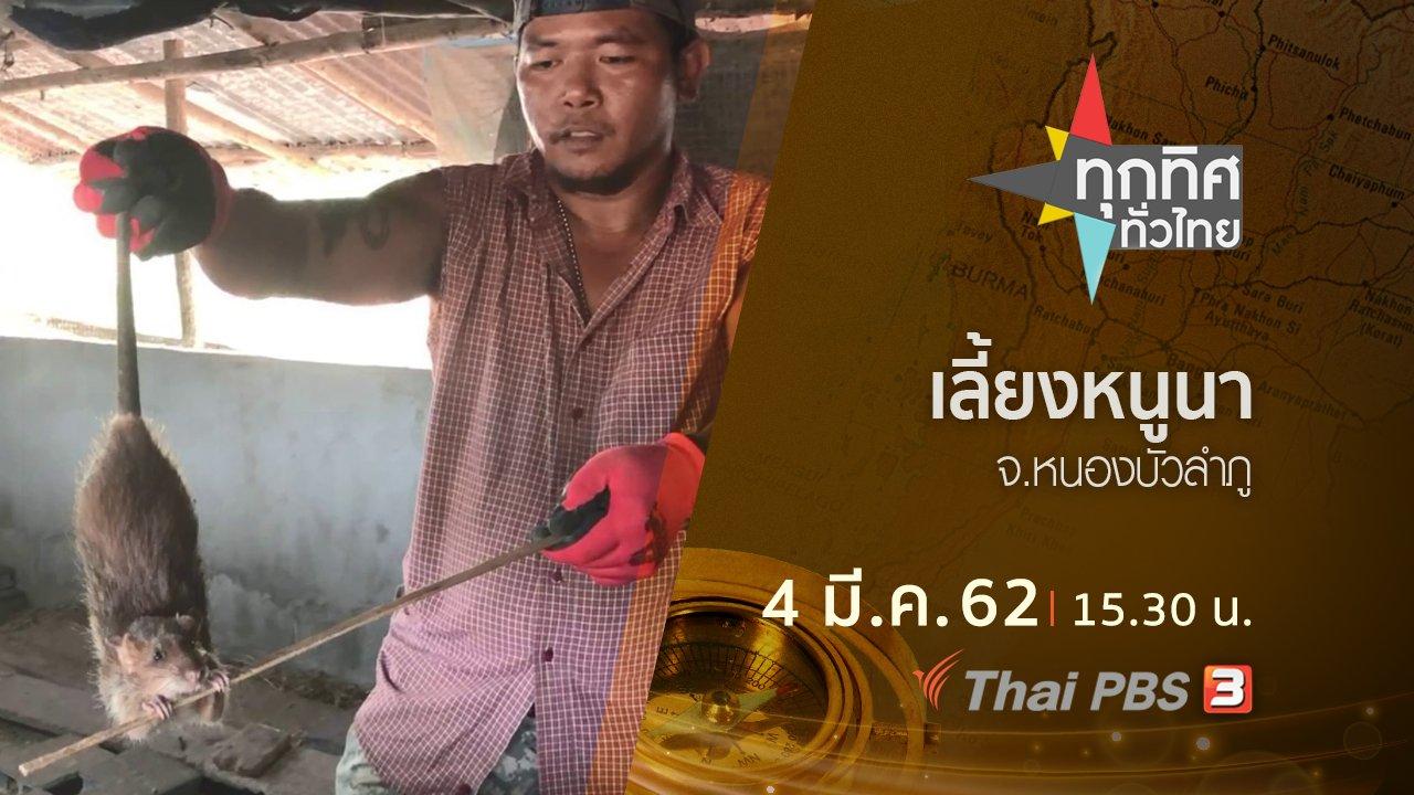 ทุกทิศทั่วไทย - ประเด็นข่าว (4 มี.ค. 62)