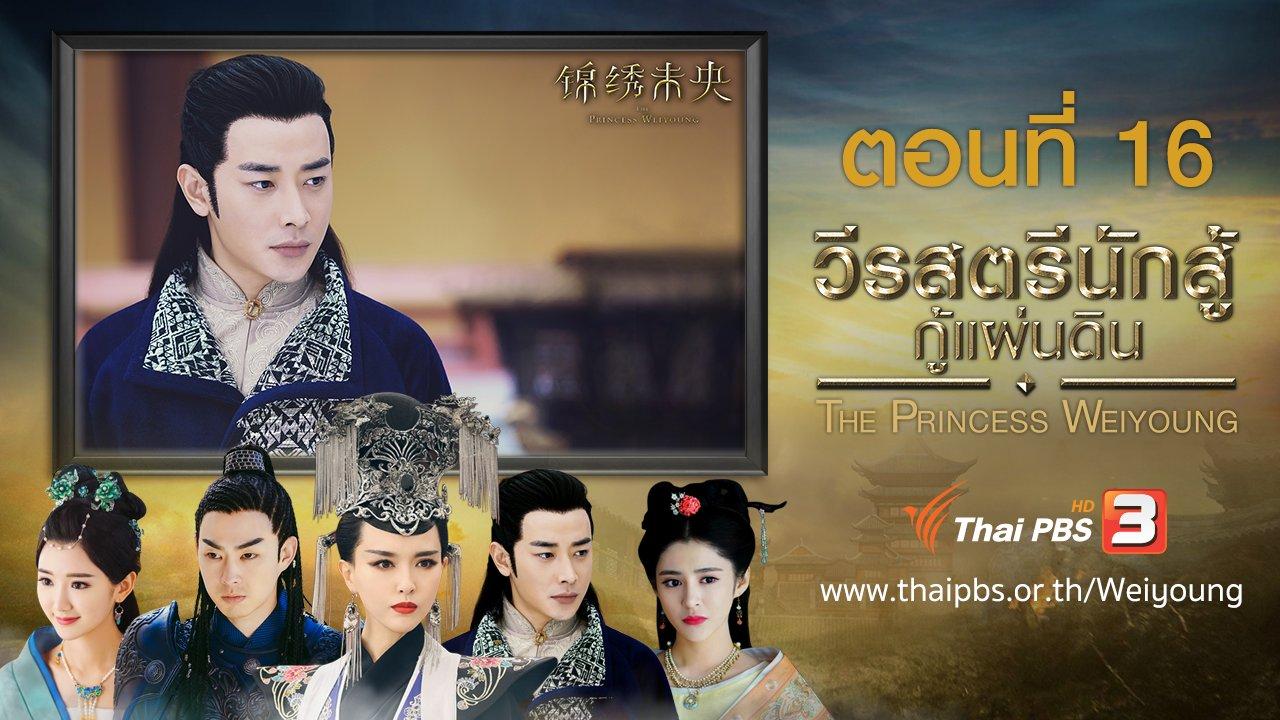 ซีรีส์จีน วีรสตรีนักสู้กู้แผ่นดิน - The Princess Weiyoung : ตอนที่ 16