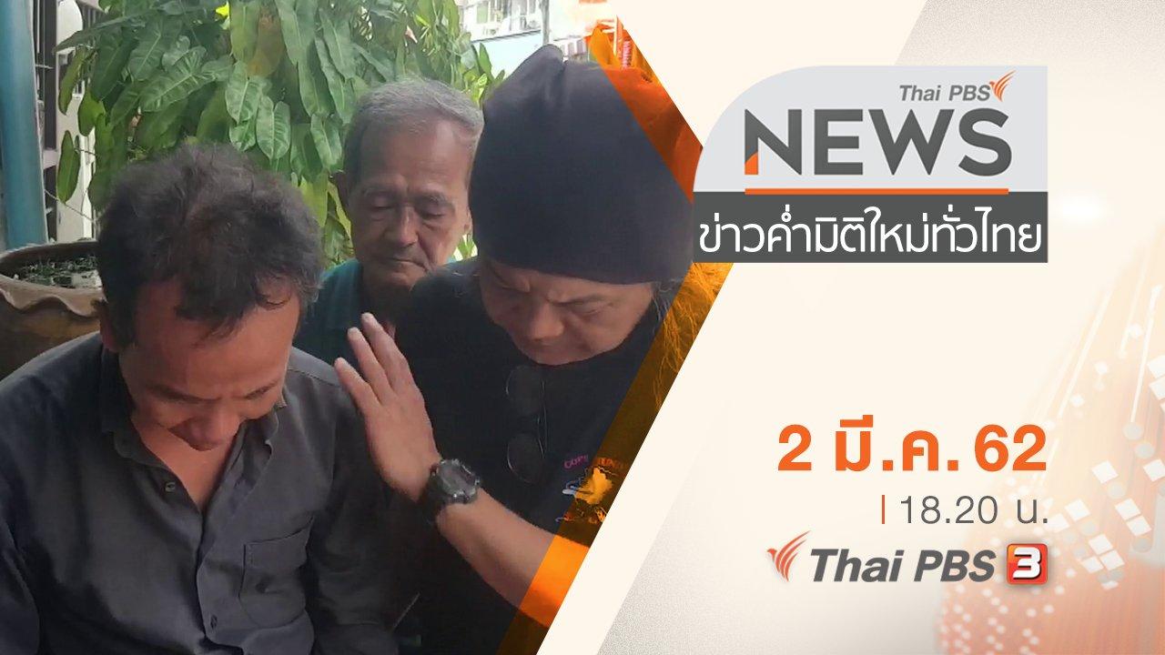 ข่าวค่ำ มิติใหม่ทั่วไทย - ประเด็นข่าว (2 มี.ค. 62)