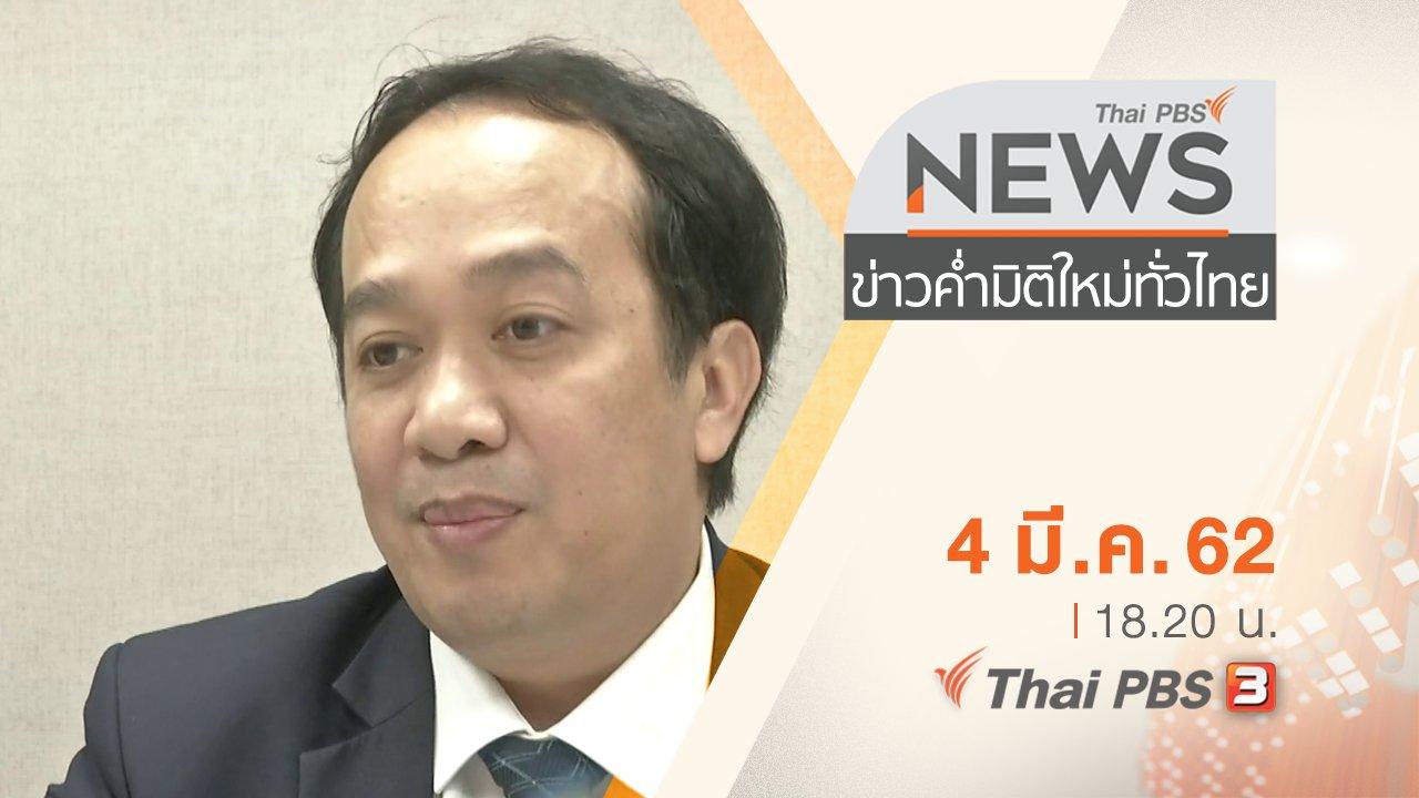 ข่าวค่ำ มิติใหม่ทั่วไทย - ประเด็นข่าว (4 มี.ค. 62)