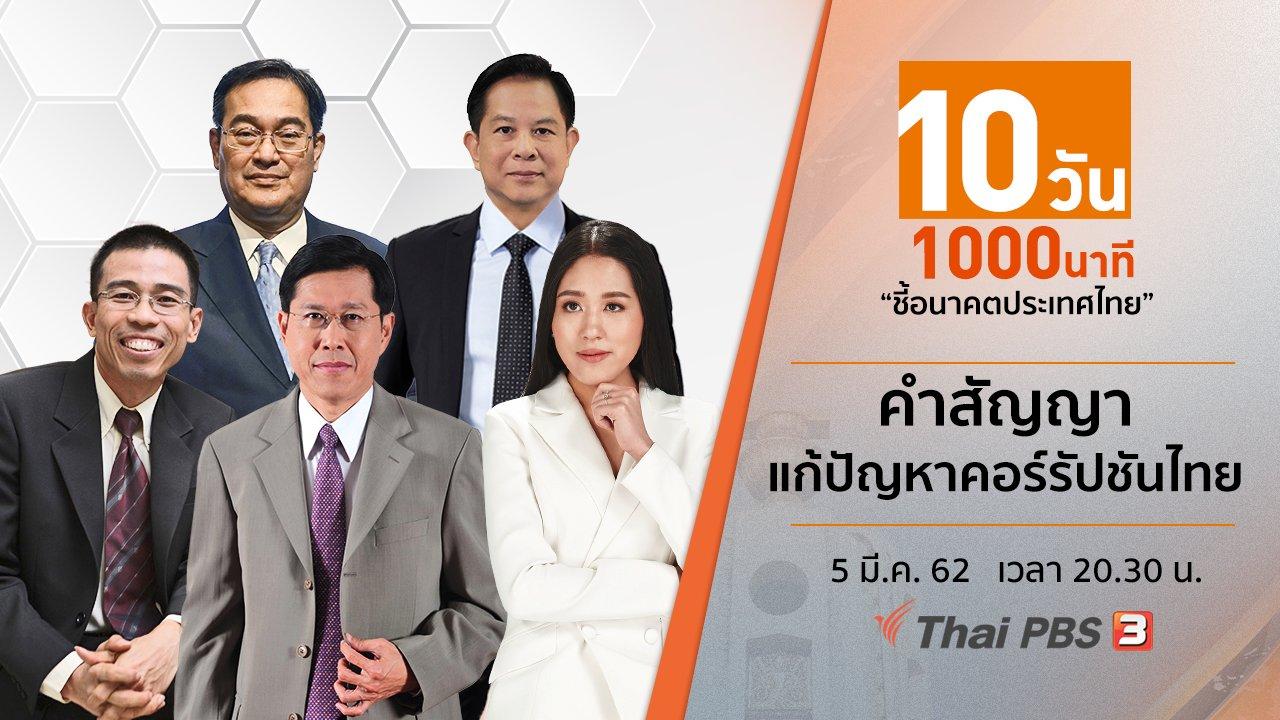 10 วัน 1000 นาที ชี้อนาคตประเทศไทย - คำสัญญา แก้ปัญหาคอร์รัปชันไทย
