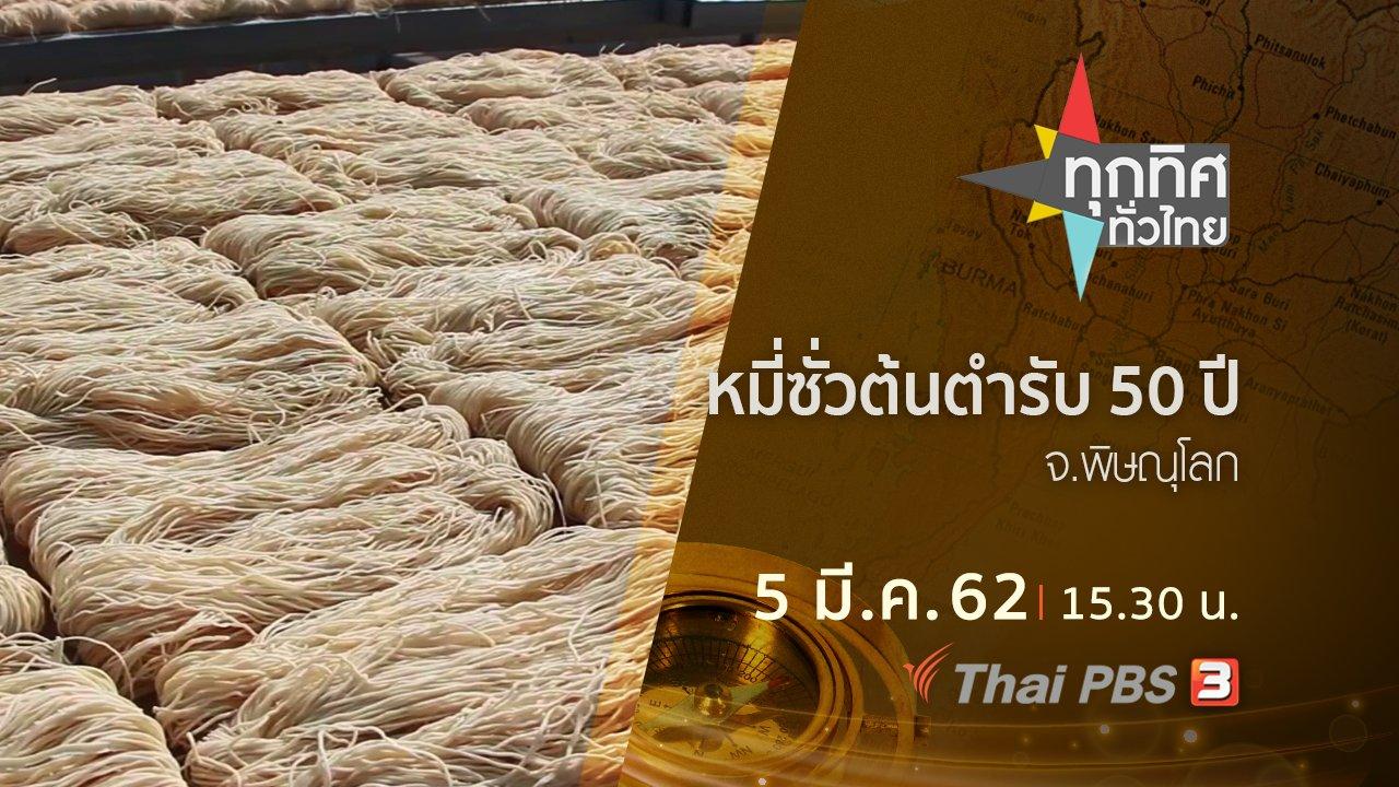 ทุกทิศทั่วไทย - ประเด็นข่าว (5 มี.ค. 62)