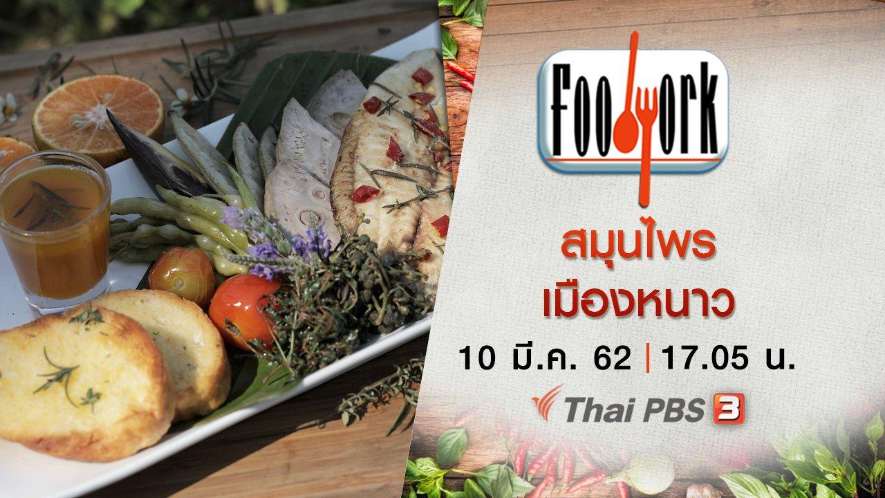 Foodwork - สมุนไพรเมืองหนาว