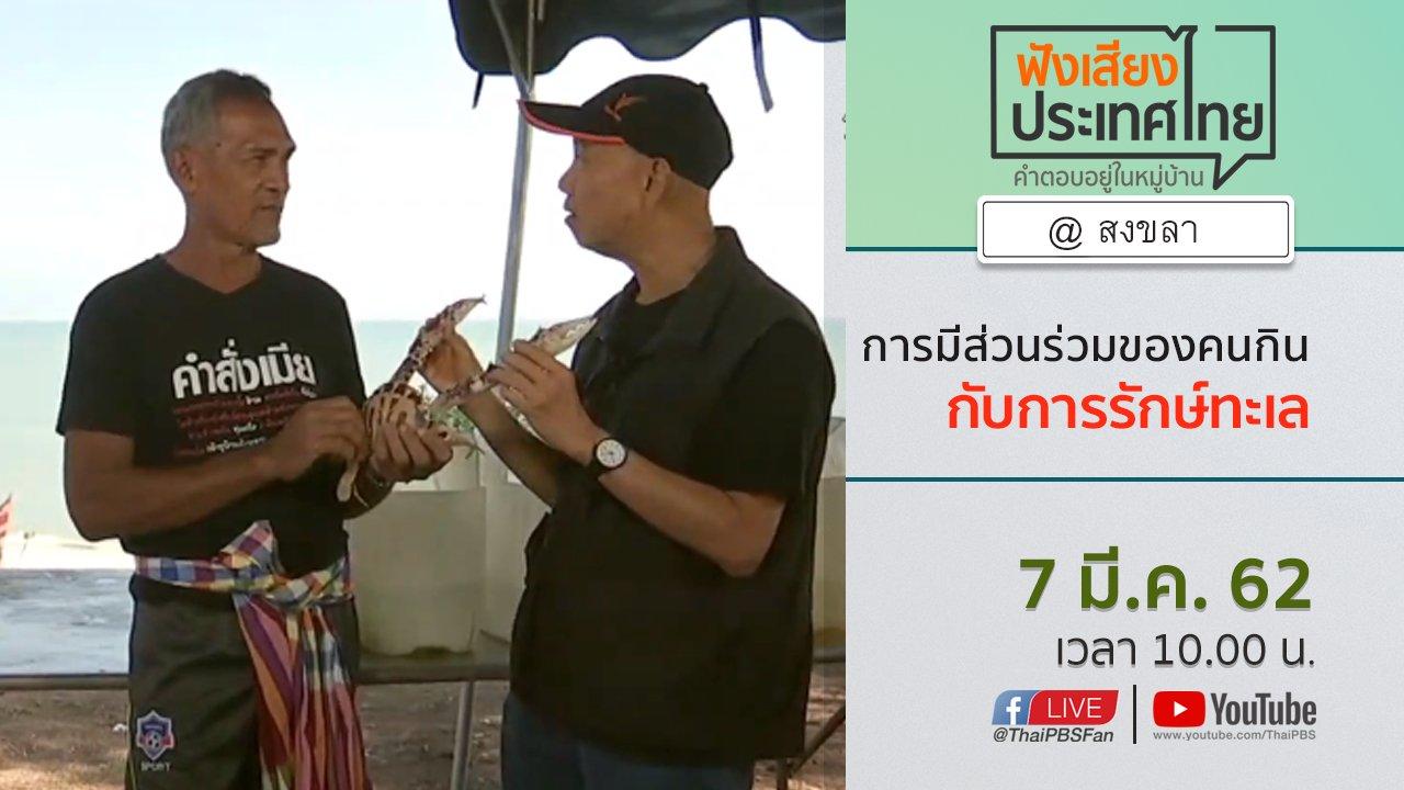 Thailand LIVE ฟังเสียงประเทศไทย - Online first Ep.50 การมีส่วนร่วมของคนกิน กับการรักษ์ทะเล