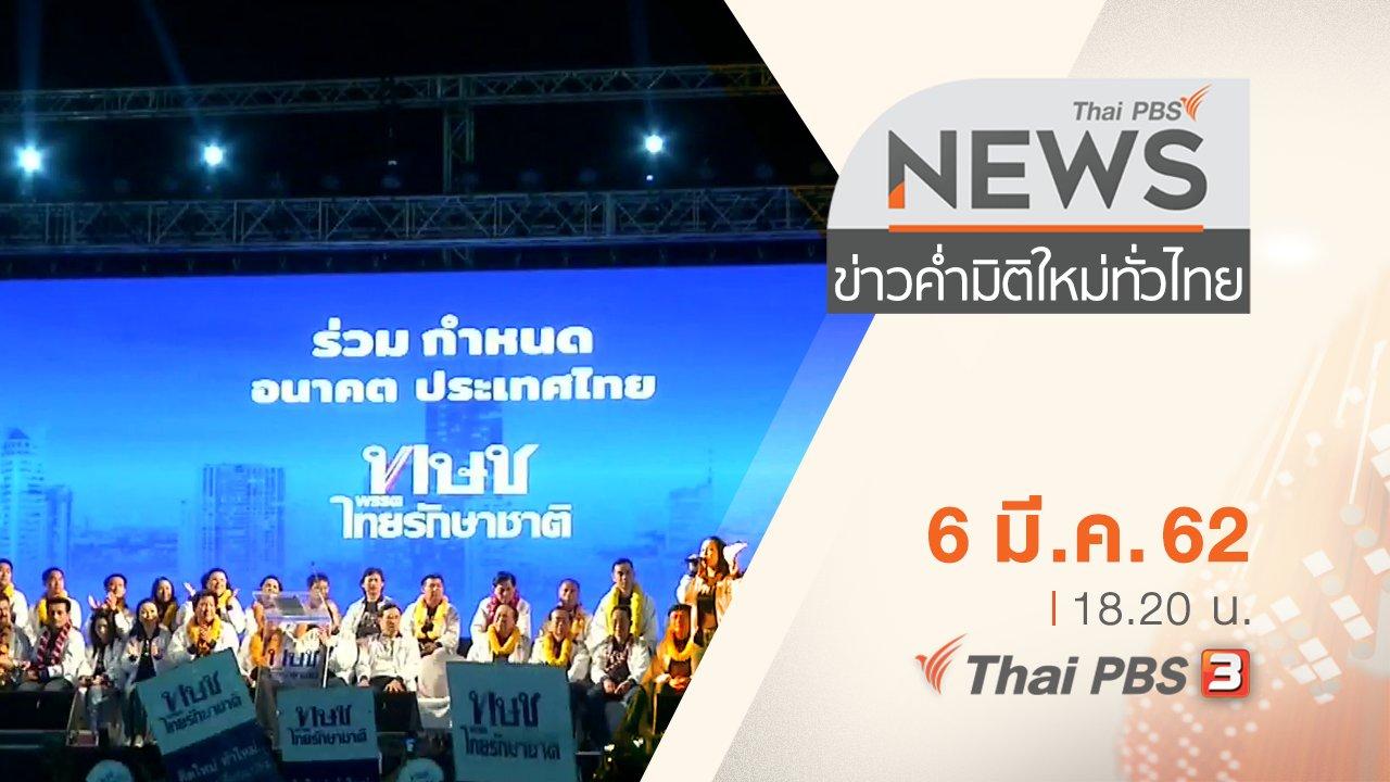 ข่าวค่ำ มิติใหม่ทั่วไทย - ประเด็นข่าว (6 มี.ค. 62)