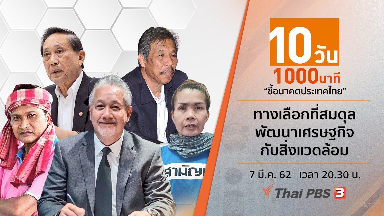 10 วัน 1000 นาที ชี้อนาคตประเทศไทย - ทางเลือกที่สมดุล พัฒนาเศรษฐกิจกับสิ่งแวดล้อม