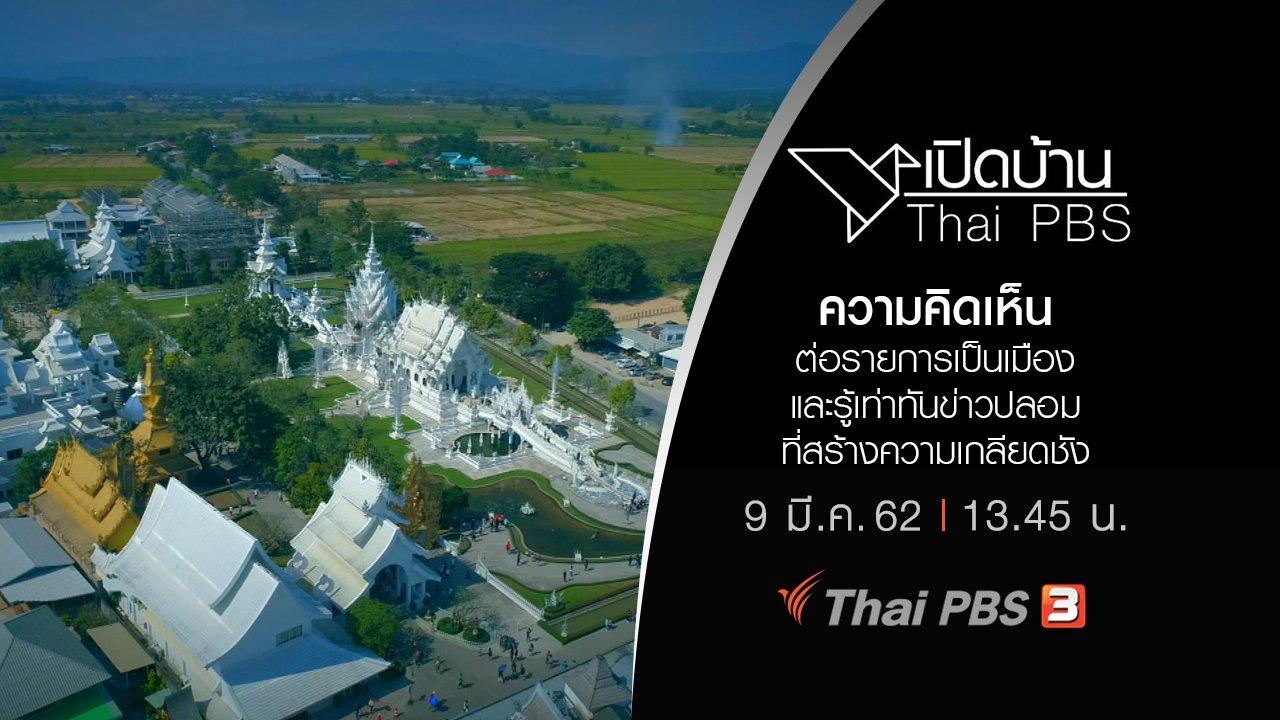 เปิดบ้าน Thai PBS - ความคิดเห็นต่อรายการเป็นเมือง และรู้เท่าทันข่าวปลอมที่สร้างความเกลียดชัง