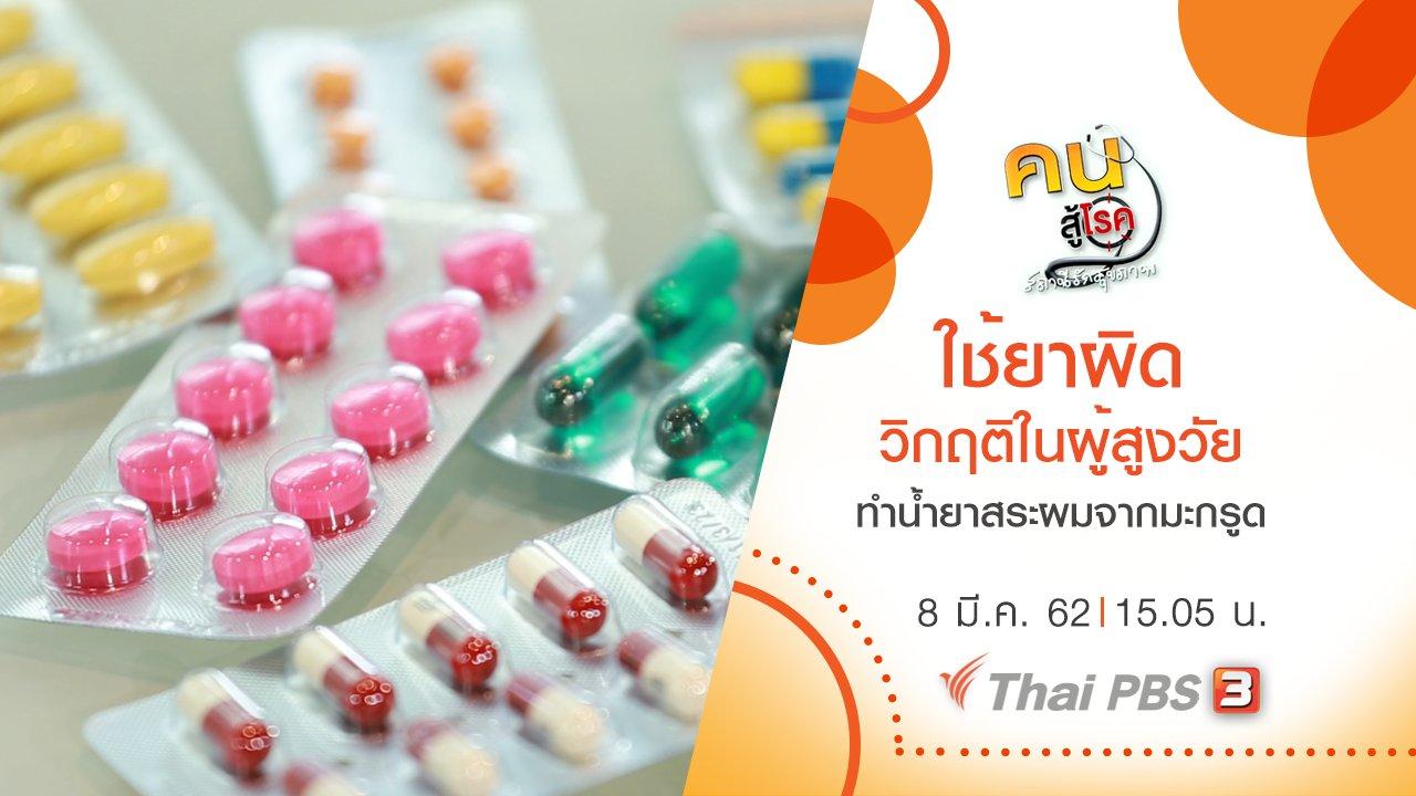 คนสู้โรค - ใช้ยาผิด วิกฤติในผู้สูงวัย, น้ำยาสระผมจากมะกรูด