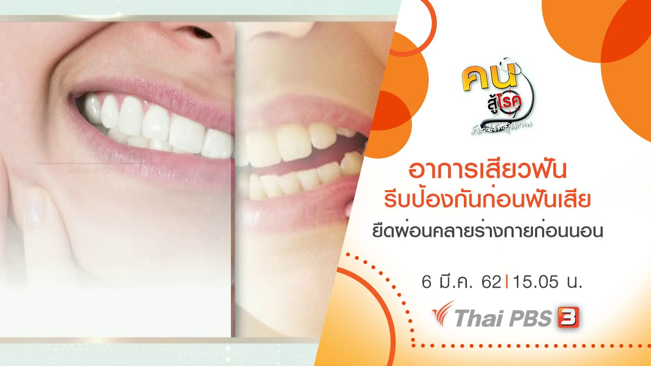 คนสู้โรค - อาการเสียวฟัน รีบป้องกันก่อนฟันเสีย, ยืดผ่อนคลายร่างกายก่อนนอน