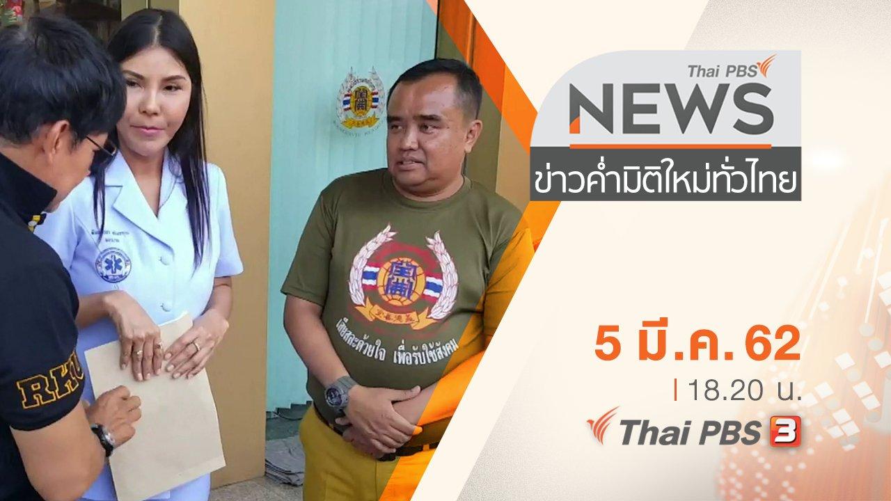 ข่าวค่ำ มิติใหม่ทั่วไทย - ประเด็นข่าว (5 มี.ค. 62)