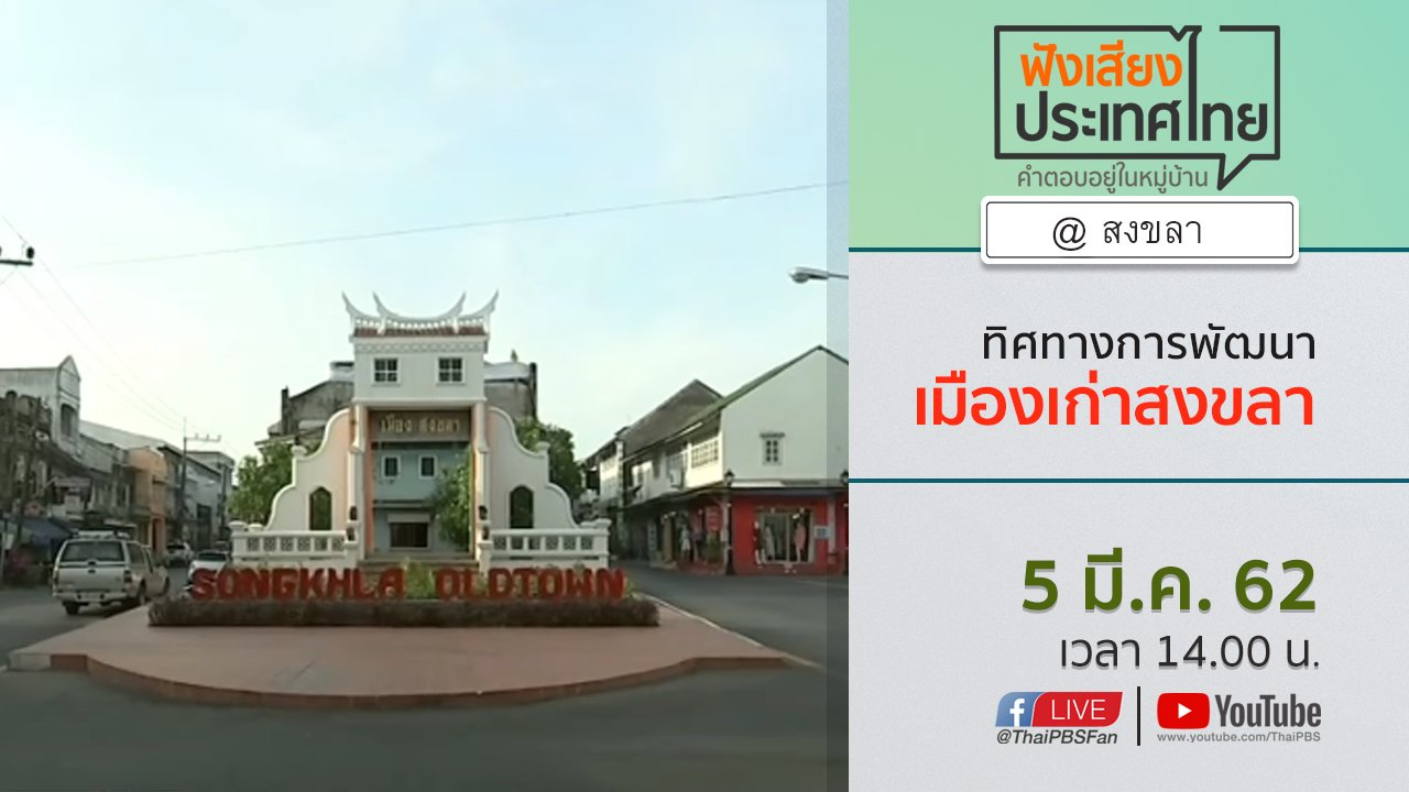 ฟังเสียงประเทศไทย - Online first Ep.49 ทิศทางการพัฒนาเมืองเก่าสงขลา