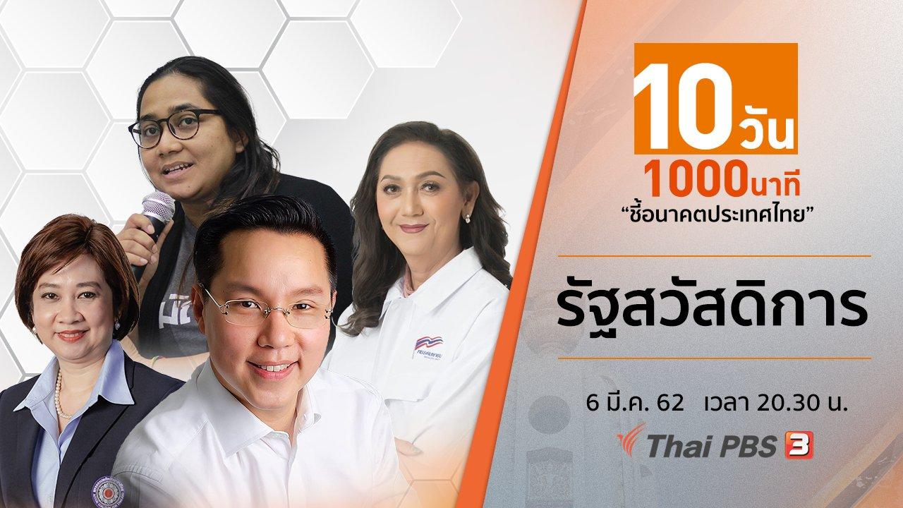 10 วัน 1000 นาที ชี้อนาคตประเทศไทย - รัฐสวัสดิการ นโยบายขายฝัน?
