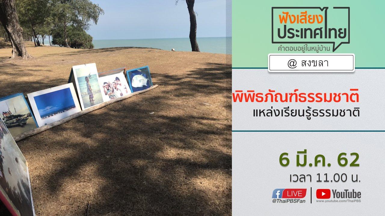 ฟังเสียงประเทศไทย - Online first Ep.50 พิพิธภัณฑ์ธรรมชาติ แหล่งเรียนรู้ธรรมชาติ