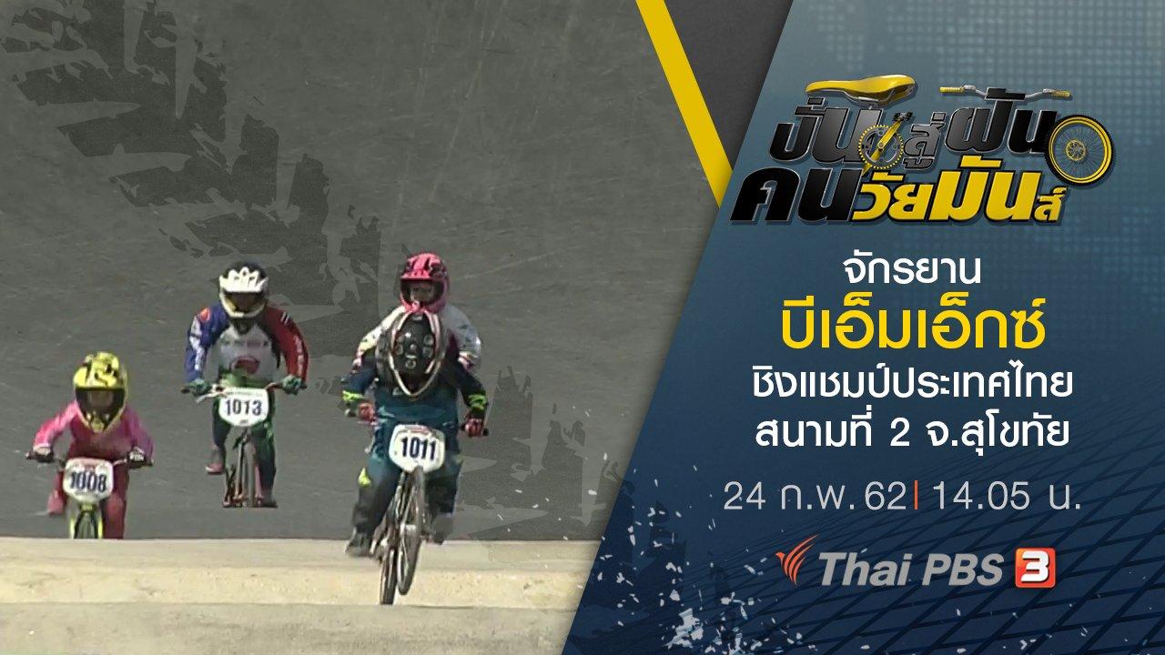 ปั่นสู่ฝัน คนวัยมันส์ - จักรยานบีเอ็มเอ็กซ์ ชิงแชมป์ประเทศไทย สนามที่ 2 จ.สุโขทัย