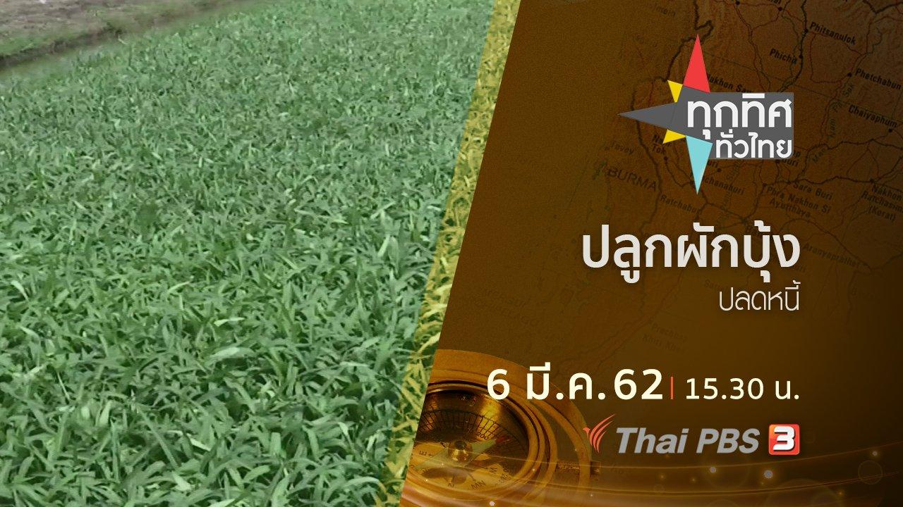 ทุกทิศทั่วไทย - ประเด็นข่าว (6 มี.ค. 62)