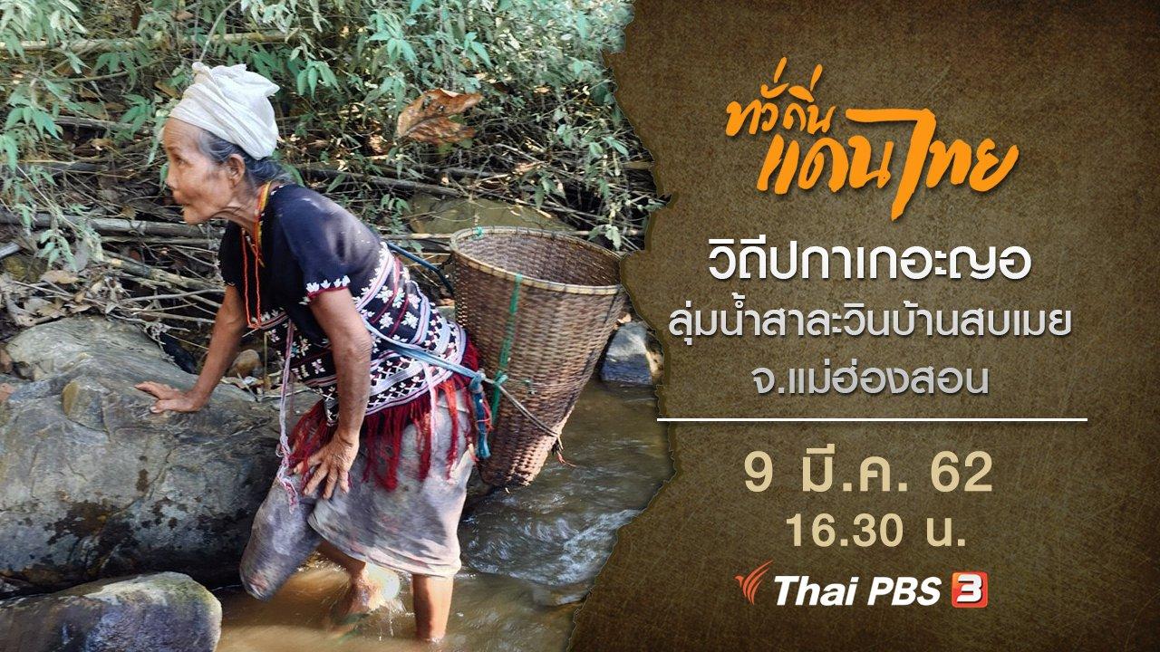 ทั่วถิ่นแดนไทย - วิถีปกาเกอะญอ ลุ่มน้ำสาละวินบ้านสบเมย จ.แม่ฮ่องสอน