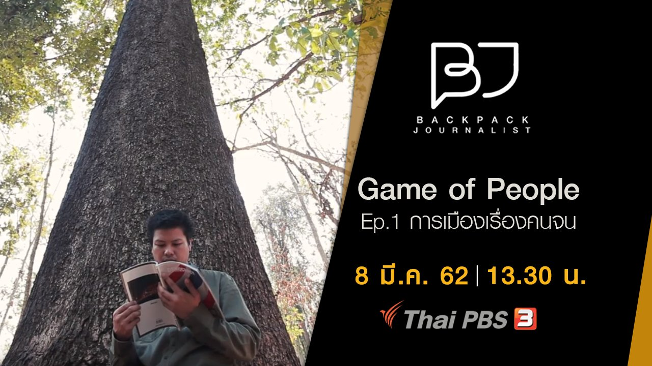 Backpack Journalist - Game of People Ep.1 การเมืองเรื่องคนจน